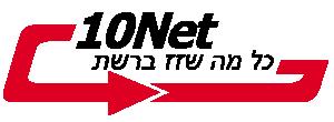 10Net – כל מה שזז ברשת!